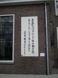 Leiden_sugawara